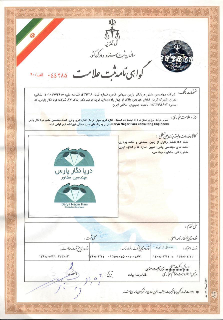 گواهی نامه ثبت علامت تجاری m